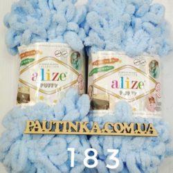 Alize Puffy (Пуффи Ализе) 183-голубой - упаковка 5 мотков