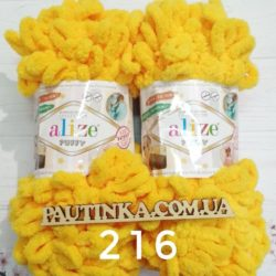 Alize Puffy (Пуффи Ализе) 216 - упаковка 5 мотков