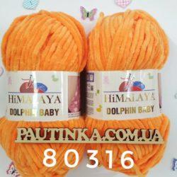 Himalaya Dolphin Baby (Долфин Беби) - 80316 оранжевый