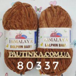 Himalaya Dolphin Baby (Долфин Беби) - 80337 шоколад