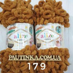 Alize Puffy (Пуффи) 179 карамель - упаковка 5 мотков