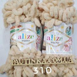 Alize Puffy (Пуффи) 310 светлый беж - упаковка 5 мотков