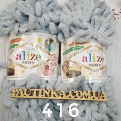 Alize Puffy (Пуффи) 416 светлый серый - упаковка 5 мотков