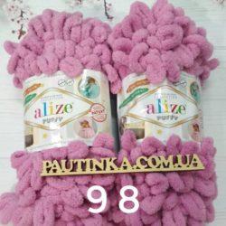 Alize Puffy (Пуффи) 98 роза - упаковка 5 мотков