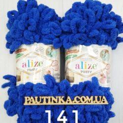 Alize Puffy (Пуффи Ализе) 141 - упаковка 5 мотков