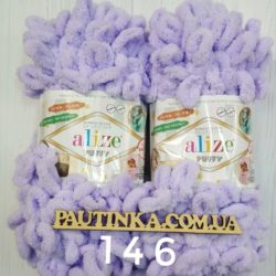 Alize Puffy (Пуффи Ализе) 146 - упаковка 5 мотков