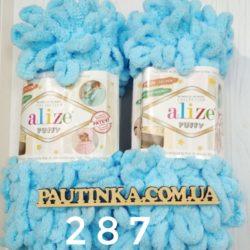 Alize Puffy (Пуффи Ализе) 287 - упаковка 5 мотков