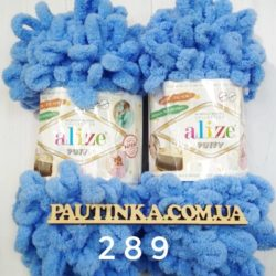 Alize Puffy (Пуффи Ализе) 289 - упаковка 5 мотков