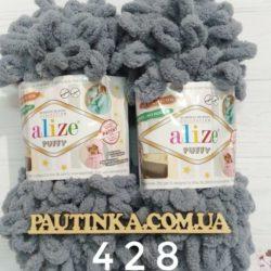 Alize Puffy (Пуффи Ализе) 428 - упаковка 5 мотков