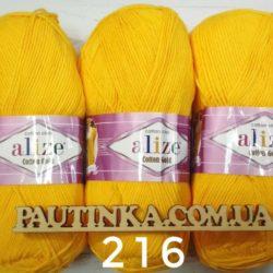 Alize Cotton Gold (Коттон Голд) 216 желтый