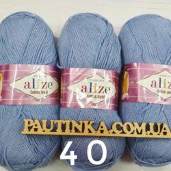 Alize Cotton Gold (Коттон Голд) 40 голубой