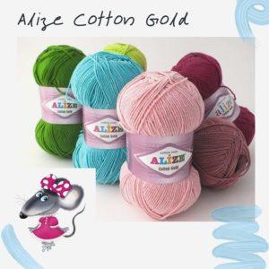 Cotton Gold Alize (Коттон Голд) 55% хлопок ,45% акрил