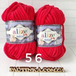 Велуто Alize Velluto - 56