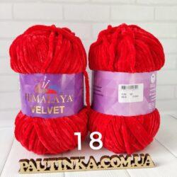 Himalaya Velvet Вельвет - 18 - плюшевая пряжа