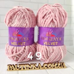 Himalaya Velvet Вельвет - 49 - плюшевая пряжа
