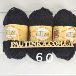 Плюшевая пряжа Softy Alize (Софти Ализе) 60 черный